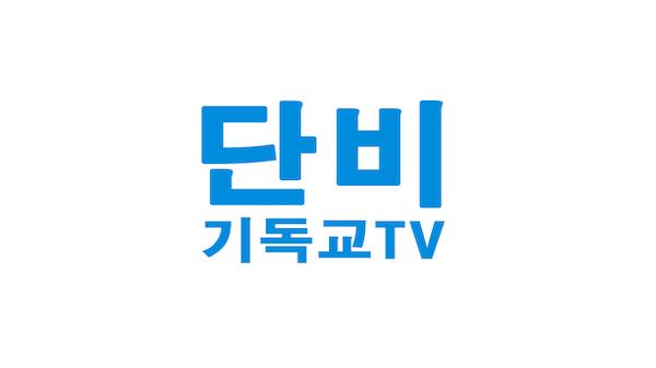 Danbi TV